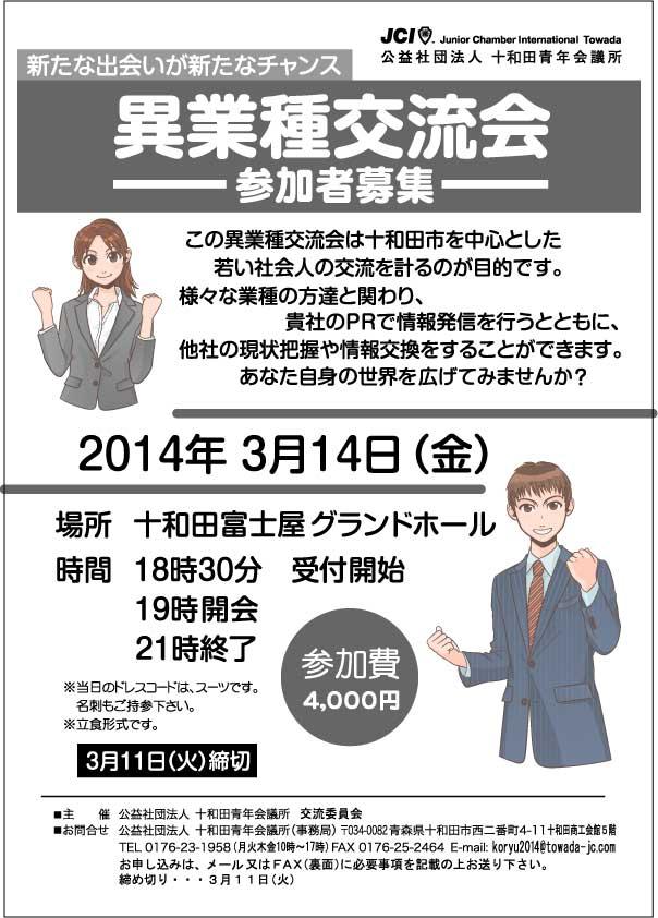 十和田JC 異業種交流会201