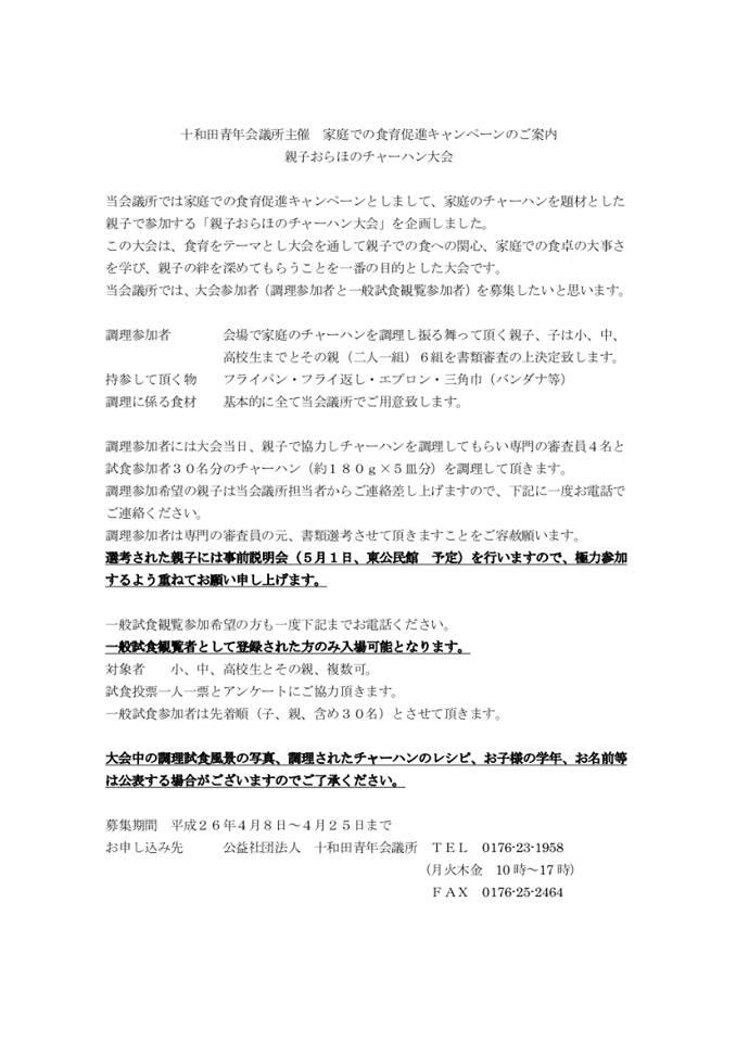 チャーハン大会詳細