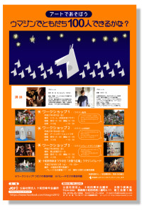 十和田JCうまじんポスター