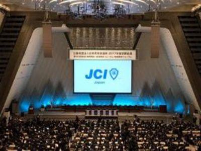 2017年度 京都会議 報告